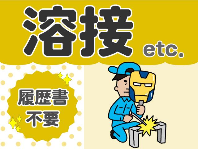 株式会社テクノ・サービス/☆休憩場が新しくてキレイです☆自動車部品のスポット溶接作業 :新庄市