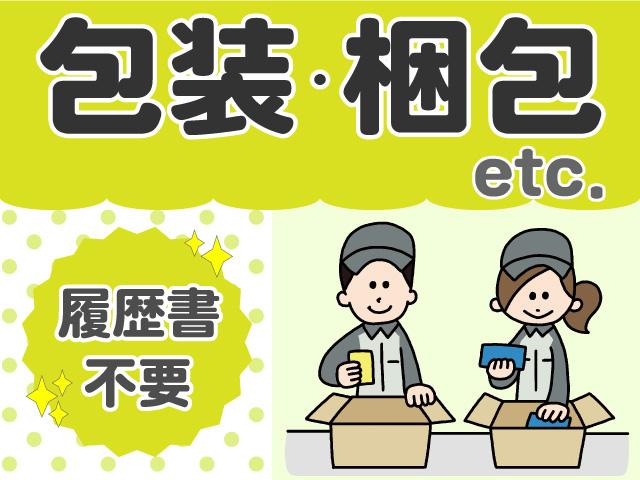 株式会社テクノ・サービス/☆日勤 時給1000円♪☆シリコンの粉砕・検査・梱包作業など :天童市