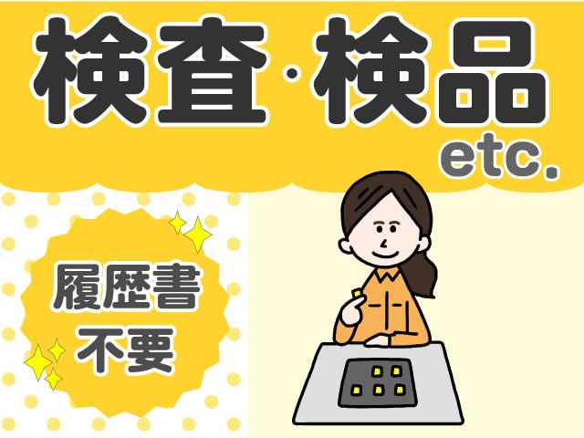 株式会社テクノ・サービス/☆キレイな職場です☆電子基板の検査など :鶴岡市