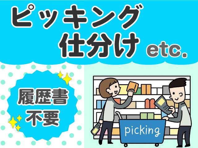 株式会社テクノ・サービス/♪綺麗な職場ですよ♪部品のピッキング作業 :天童市