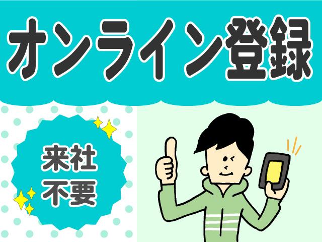 株式会社テクノ・サービスの求人情報-02